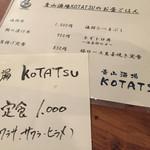 青山酒場 KOTATSU - お昼のメニュー