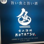 青山酒場 KOTATSU -