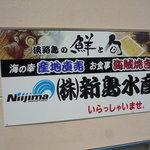 新島水産 - ☆新島水産さん…こちらの看板が目印です☆
