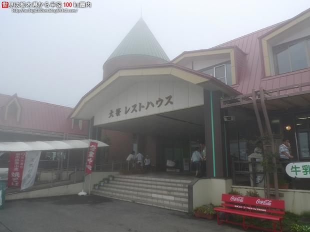 大笹牧場レストハウス まきばレストラン