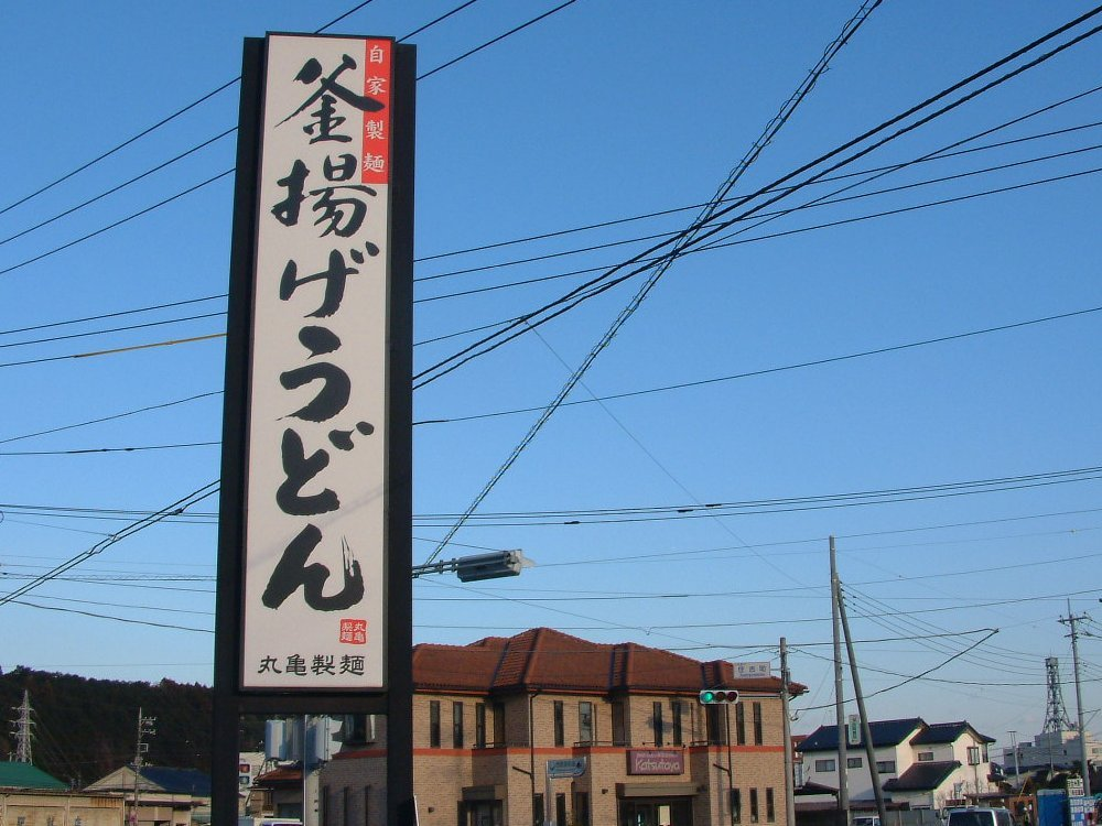 丸亀製麺 大田原店 name=