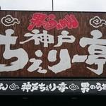神戸ちぇりー亭 - 外の看板