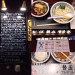 48334705 - 利八 肉汁つけうどん(並)¥680
