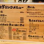 肉蔵でーぶ - 2016.3 屋台ドリンクメニュー