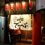 肉蔵でーぶ - 2016.3 店舗外観