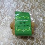 茶游堂 - 抹茶しゅーくりーむ