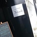 レストラン タケウチ -