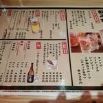 鶏そば やきとり えにし - 【2016.3.7(月)】飲み物メニュー
