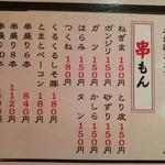 鶏そば やきとり えにし - 【2016.3.7(月)】串もんメニュー