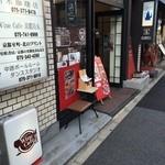 ワインカフェ京都烏丸 -