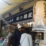 紀の国屋本店 -