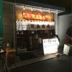 丸鶏 白湯ラーメン 花島商店 - 店頭☆新しくイイ感じ