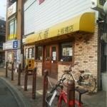 東京ラーメン 大番 - 外観