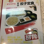 Gyouzanooushou - 新小岩店限定10食☆オリジナルメニュー