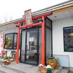 麺飯家龍門 - 店舗外観 神社の鳥居風入口