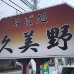 久美野 - 看板