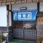 久美野 - 入口