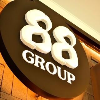 ◆88グループの御紹介