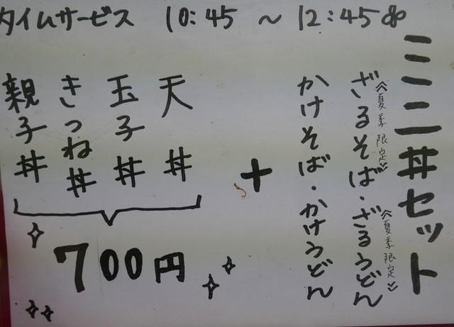 権八 - メニュー 16.3月