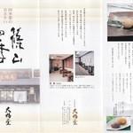 大福堂 - お店のパンフレット