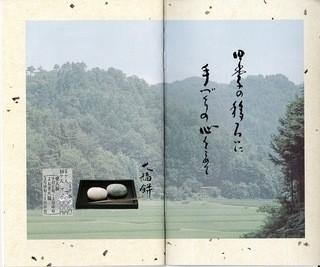 大福堂 - 冊子2015.2