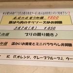 居肴家 OMOTENASHI 新橋 -
