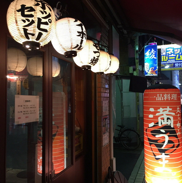 満うま 川崎本店 - 2016年3月