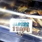 48371118 - さんま甘露煮のアップ