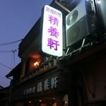 レストラン 精養軒 -