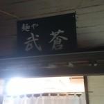 麺や 武蒼 - 外観