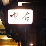 祇園新橋 中谷 - この看板を目指して