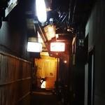 祇園新橋 中谷 - 情緒たっぷりな路地にあります。