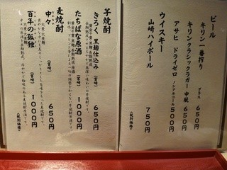 祇園新橋 中谷 - メニュー