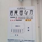 酒庵 田なか - 駐車場の案内看板