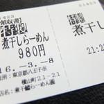 煮干鰮らーめん 圓 - 201603 特製煮干しらーめん980円