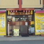 台湾料理 海鮮館 - お店外観
