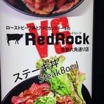 レッドロック -