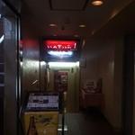 48386011 - 「中地下1階」みたいなところに在りました。