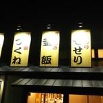 鳥三郎 - 鳥三郎 福山御幸店 (2016.03.05)