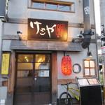 けごや 鰓 - 上人橋にある九州の名物を思いきり堪能できる居酒屋さんです。