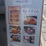 かつ栄 - その他写真: