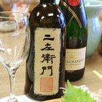 いわし屋 - 日本酒の最高峰仁左衛門