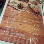 たび屋 - お食事メニュー、和風つけめん(650円)がメッチャ気になりました。