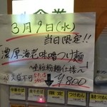 煮干中華そば鈴蘭 - 限定・広告(20160309)