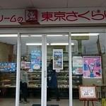 東京さくらい -