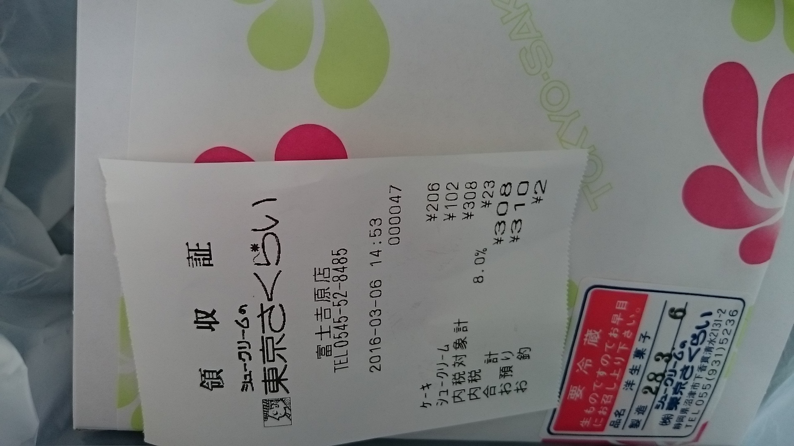 東京さくらい 富士駿河台店 name=