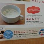 福岡薬院 タニタ食堂 - 最近推奨されている牛乳みそ汁