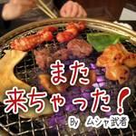 げんき村 -