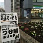 跳馬らーめん - この看板に( →_→)ジロ!