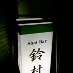 Shot Bar 鈴村 - 外の看板